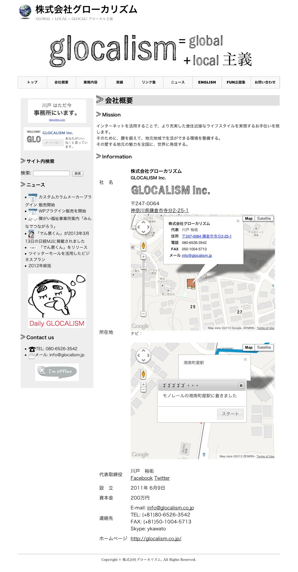 http___glocalism.co.jp_company_-3