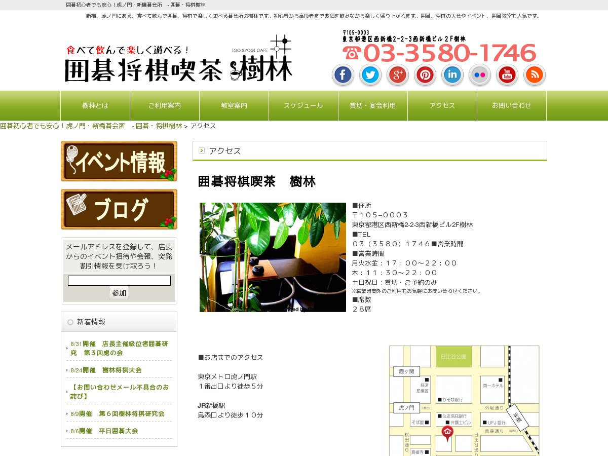 http://jurincafe.jp/access/